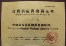 优质供应商会员证书