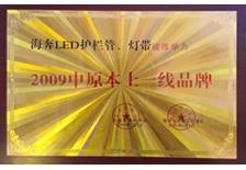 海奔LED护栏管、灯带荣获2009年中原本土一线品牌