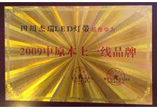 四川杰瑞LED灯带荣获2009年中原本土一线品牌
